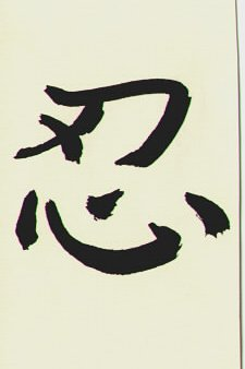 Kanji Patience Symbol